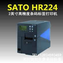SATOHR224高精度工业级条码打印机