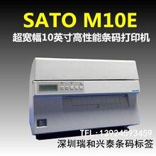 佐藤SATOM10e超宽幅轻工业型条码打印机