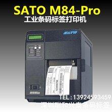 SATOM84Pro-2/3/6高精度重工业条码打印机