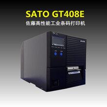 SATOGT424e高性能工业条码打印机