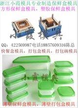 台州注塑模具厂一次性快餐饭盒注射模具薄壁塑料餐具盒模具一次性塑料快餐饭盒模具工厂