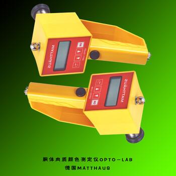 OPTO-LAB胴体肉质颜色测定仪