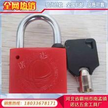 电力表箱锁国网标志挂锁低价直销红色电力表箱锁