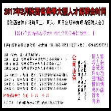 2017年陕西省西安大型人才招聘会时间表
