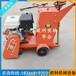 新型水泥路面刻纹机小型汽油切割机力帆地面切缝机