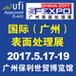 第12届国际(广州)表面处理、电镀、涂装展览会