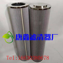 供应折叠式LH0110D010BN3HC不锈钢折工业回油滤芯用途油除杂质图片