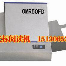 重庆市光标阅读机报价厂家直销机读卡批发OMRS43