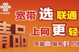 2017李村联通宽带办理:新装续费,送手机!50兆-100兆