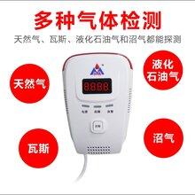 深圳专业燃气报警器厂家资质齐全质量稳定