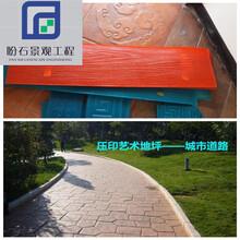 辽宁沈阳彩色压花地坪材料+辽阳压模路面施工厂家