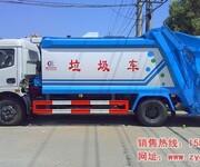 东风8吨压缩式垃圾车厂家报价电话图片