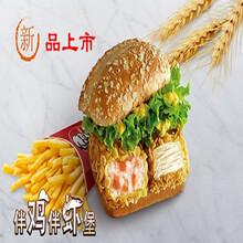半鸡伴虾堡原材料供应成得林食品图片