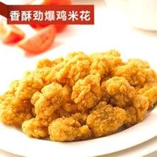 惠州黄金鸡米花价格