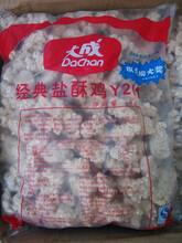 食品黄金鸡米花价格图片