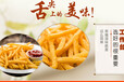 薯条系列薯制品_成得林食品