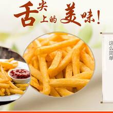 薯条系列薯制品_成得林食品图片