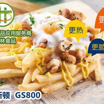 蓝威斯顿GS800外卖薯条,炸后20分钟仍然酥脆