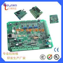 专业供应各种家电设计控制板可编程继电器控制板开发设计生产