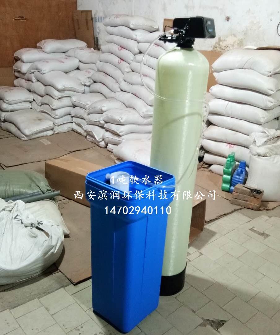 供应1吨/小时软化水设备1T/H软水器
