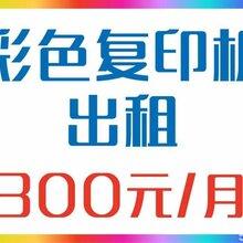 南宁复印机租赁公司西乡塘区彩色复印机最低价出租店电话