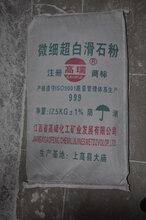 阻燃滑石粉PPPE滑石粉橡胶滑石粉塑料滑石粉涂料滑石粉幽默滑石粉图片