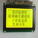 工业液晶屏12864液晶模块LCD模块厂家直销显示屏12864串口