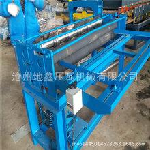 地鑫壓瓦機械廠出售1.3米多刀分條機可分0.6以下彩鋼板