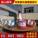 旋转咖啡杯厂家咖啡杯价格旋转木马图片