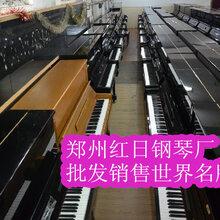 红日钢琴厂专业从事二手钢琴的销售维修维护租赁出租图片