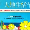 江南春温泉大地生活节门票免费送了