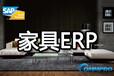 家具行业ERP管理软件家具企业ERP实施就找广州工博