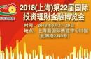 2018上海第22届国际金融博览会图片