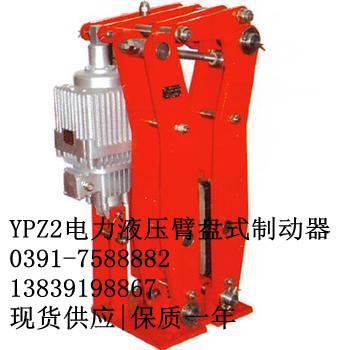 YPZ2系列臂盤式制動器配套ED電力液壓推動器