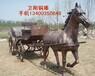 銅雕馬拉車,銅雕塑馬,銅馬雕塑,銅馬鑄造廠