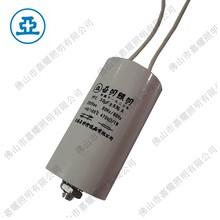 上海亚明电容亚字32UF/250V/105°C补偿电容塑壳