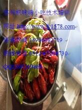 无锡学习小龙虾技术最好吃的小龙虾培训哪里有学做十三香小龙虾麻辣小龙虾教学