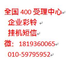 集团电话集团总机电话录音010网络电话全国接打北京8位号码