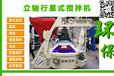立轴行星式搅拌机无级调速北京行星式立轴搅拌机330适应多种搅拌工艺