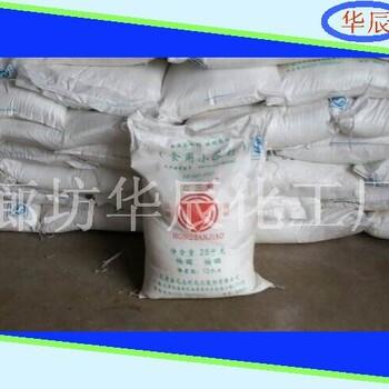 供应商网北京小苏打厂家 红三角食品级小苏打市场销售总部
