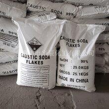 供应河北烧碱厂家|99%国标烧碱GB209-2006片状烧碱价格图片