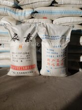 供应河北尿素 氮肥含量46.6% 农用级尿素价格图片