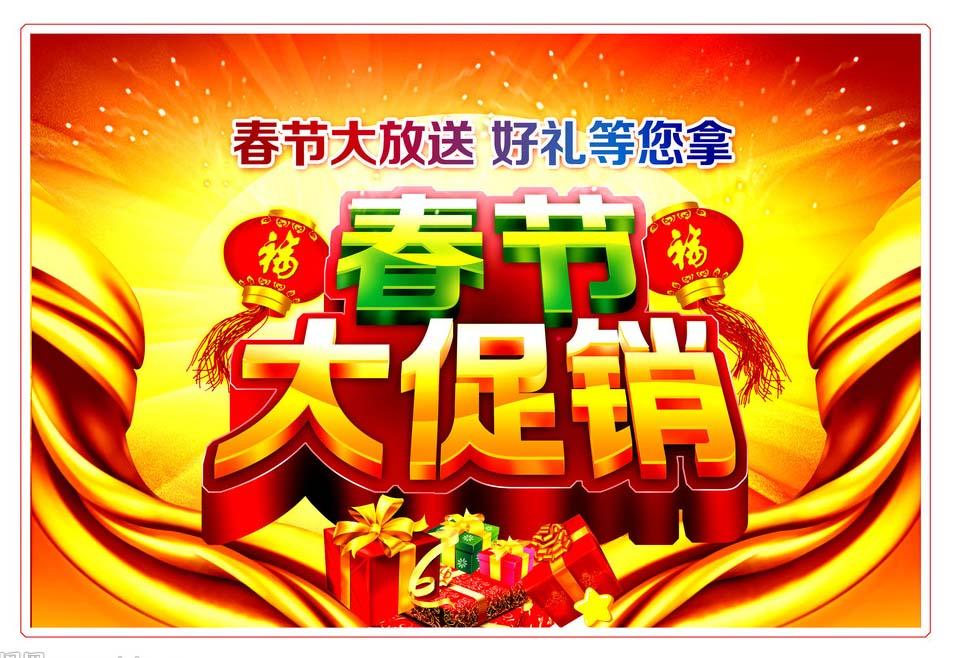 郑州宣传海报设计,活动促销宣传海报设计 郑州双祺高清图片
