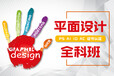 上海平面设计学习培训
