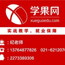 上海财务会计培训班