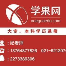 上海工程技术大学自考本科辅导班