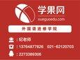 上海英语教育培训、树立开口说英语的自信图片
