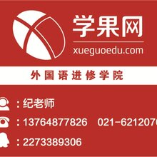 上海英語培訓機構、環球實用應試教學模式