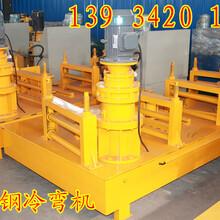 白色崇左南京钢结构弯曲机加工工字钢冷弯机图片