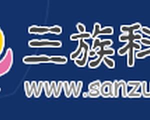 深圳市三族科技有限公司